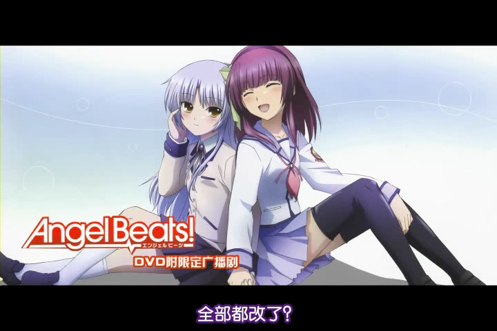 廣播劇-Angel Beats!